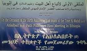کشمکش وهابی ها با پیروان اهل بیت(ع) در اتیوپی