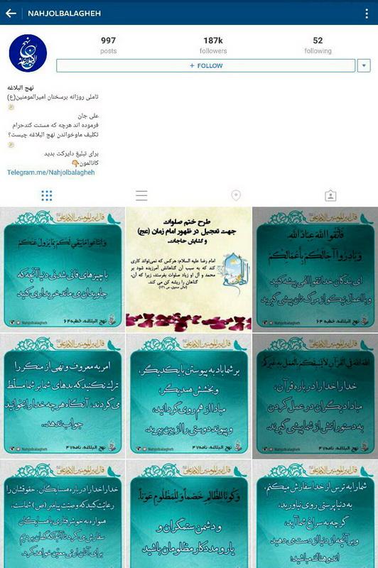 معرفی نهج البلاغه در اینستاگرام