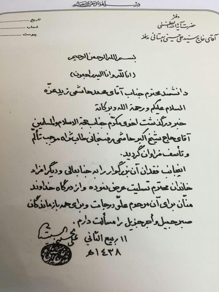 پیام آیت الله سیستانی در پی درگذشت آیت الله هاشمی رفسنجانی