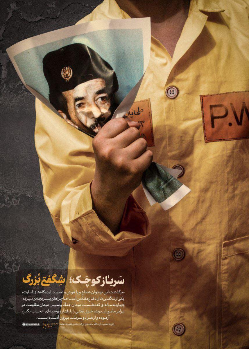 تقریظ رهبر انقلاب بر کتاب «سرباز کوچک امام»+