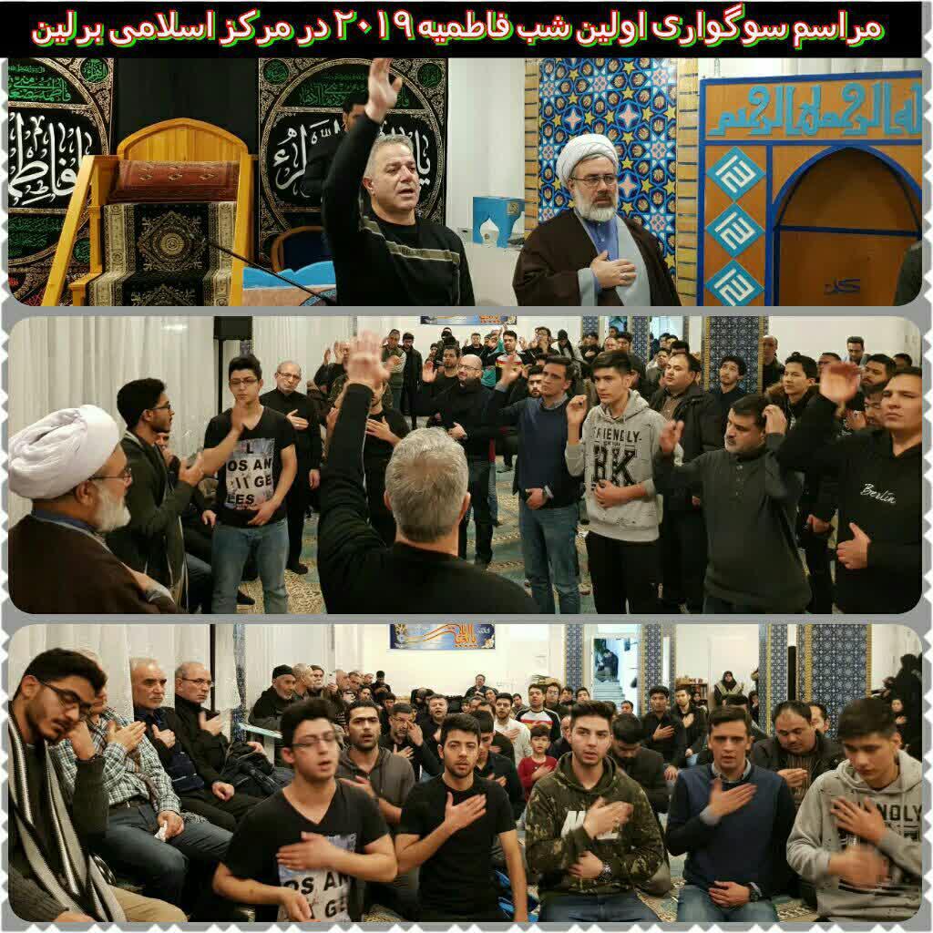 عزادرای ایام فاطمیه در مرکز اسلامی برلین